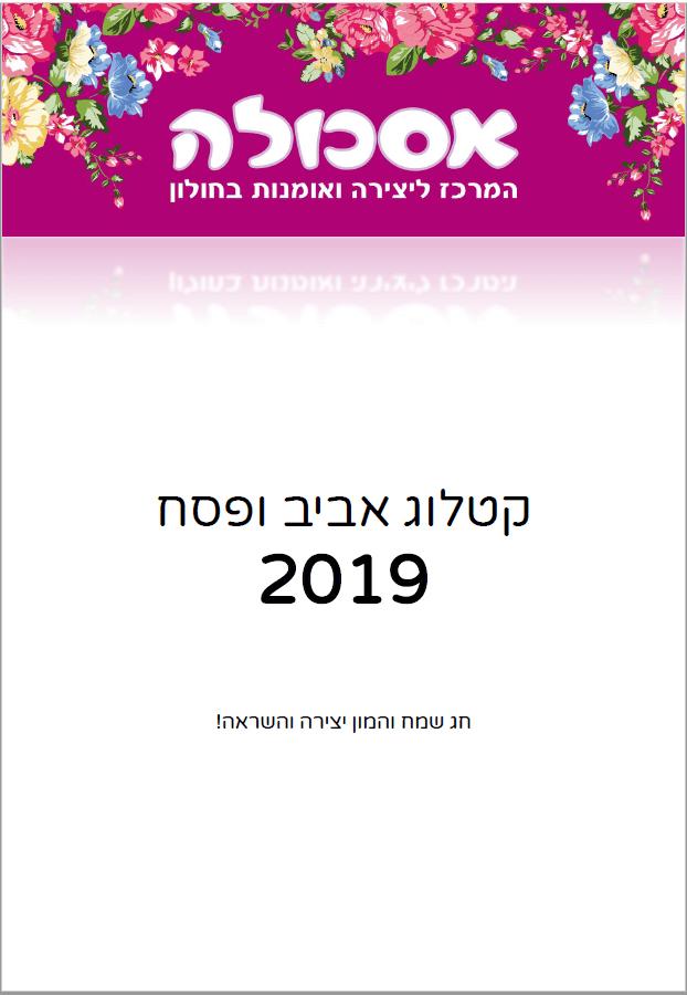 קטלוג פסח 2019 (1) (1)